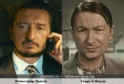 Александр Лыков похож на Георгия Вицина