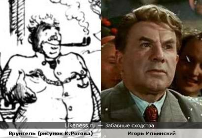 Капитан Врунгель с иллюстрации Константина Ротова похож на Игоря Ильинского