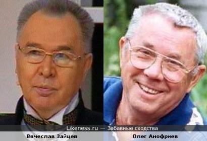 Вячеслав Зайцев похож на Олега Анофриева