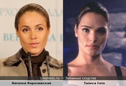 Наталия Королевская и Талиса Сото