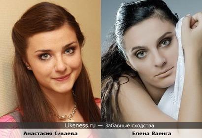 Анастасия Сиваева и Елена Ваенга