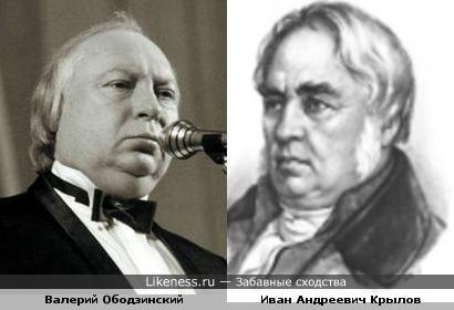 Валерий Ободзинский в старости был похож на Ивана Андреевича Крылова