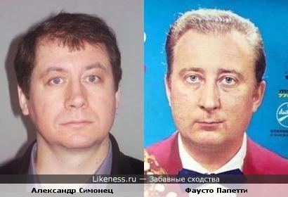 Александр Симонец похож на Фаусто Папетти