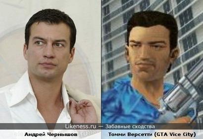 Андрей Чернышов похож на Томми Версетти из GTA Vice City