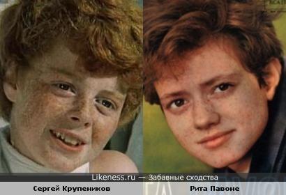 Сергей Крупеников и Рита Павоне