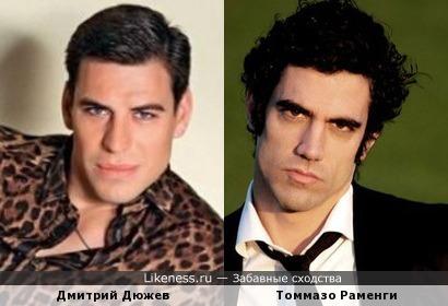 Дмитрий Дюжев и Томмазо Раменги