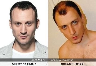 Анатолий Белый и Николай Титор