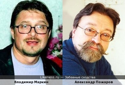 Владимир Маркин и Александр Пожаров