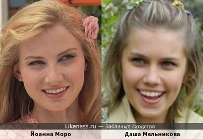 Йоанна Моро и Даша Мельникова