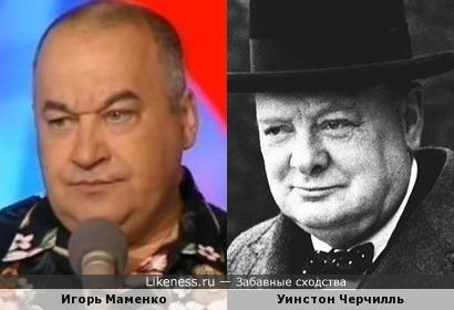 Игорь Маменко вполне мог бы сняться в кино в роли Уинстона Черчилля