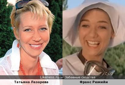 Татьяна Лазарева и Франс Рюмийи