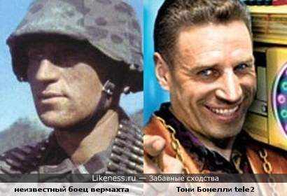 солдат вермахта похож на Тони Бонели из рекламы tele2