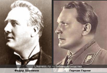 Герман Геринг похож на Федора Шаляпина