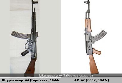 Штурмовая винтовка Штурмгевер-44 (Германия 1944г) и Автомат Калашникова АК-47 (СССР 1947г) похожи