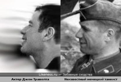 Джон Траволта и нецкий танкист со старого фото