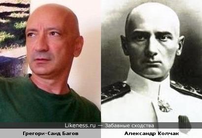 Актер Грегори-Саид Багов и адмирал Колчак