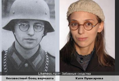 Неизвестный солдат вермахта похож с Катей Пушкаревой