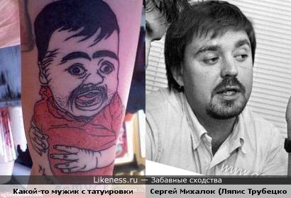 Персонаж с татуировки конкретно похож на Сергея Михалка (Ляпис Трубецкой)
