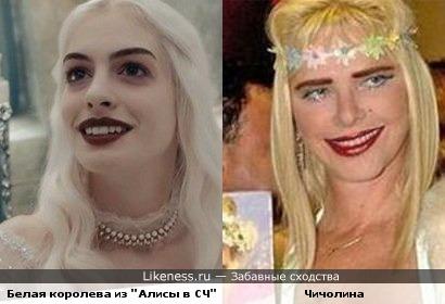 Белая королева из Алисы в стране чудес и Чичолина - сёстры?