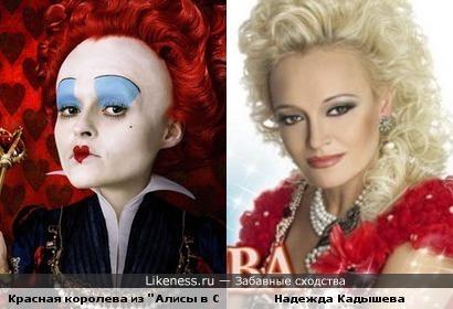 """Красную королеву из """"Алисы в стране чудес"""" рисовали с нашей Кадышевой?"""