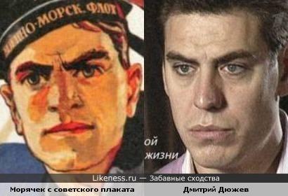 Морячек с советского плаката и заслуженный браток :) Дмитрий Дюжев