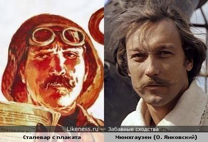 Невероятно! Сталевар с советского плаката - тот самый Мюнхгаузен?