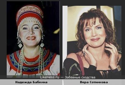 Надежда Бабкина и Вера Сотникова
