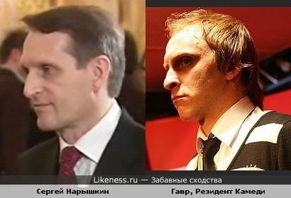 Глава администрации президента РФ Сергей Нарышкин и резидент Камеди Клаб Гавриил (Гавр) Гордеев