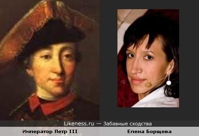 Император Петр III и Елена (Елена Хульевна Санта Мария Герра) Борщева