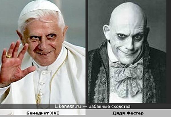 Папа римский Бенедикт XVI и дядя Фестер из семейки Аддамсов