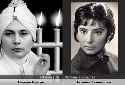"""Марина Цвигун, она же """"Мария Дэви Христос"""" (""""Белое братство"""") и молодая Татьяна Самойлова"""