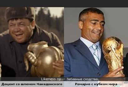 Доцент (Е. Леонов) и бразильский футболист Ромарио чем-то похожи