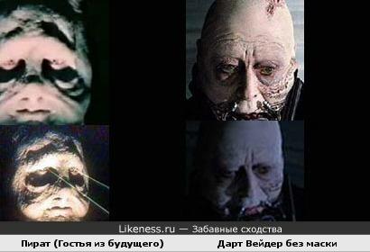 """Настоящее лицо пирата в """"Гостье из будущего"""" похож на лицо Дарта Вейдера без маски (""""Звездные войны"""")"""