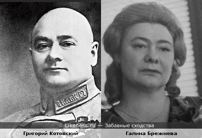 Герой Гражданской Григорий Котовский и дочь Генсека Галина Брежнева очень похожи