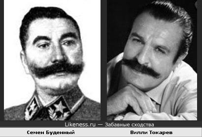 Легендарный командарм Семен Буденный и легендарный шансонье Вилли Токарев