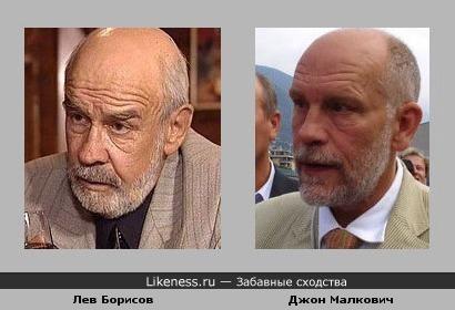 Лев Борисов и Джон Малкович похожи