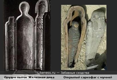 """Зловещее сравнение: орудие пыток """"Железная дева"""" и саркофаг с мумией"""