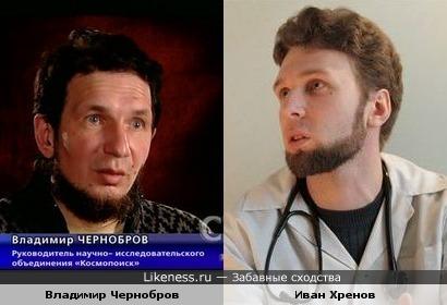 Иван Хренов (кардиолог-разоблачитель) - это Владимир Чернобров (Космопоиск) в молодости?