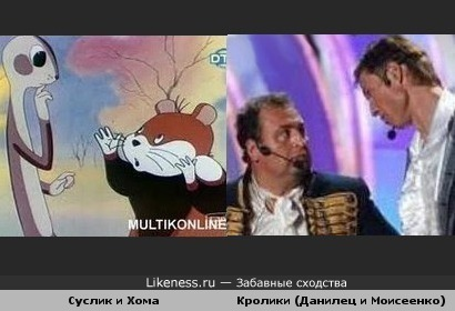 Телеюмористы Моисеенко и Данилец похожи на мультяшных друзей-грызунов
