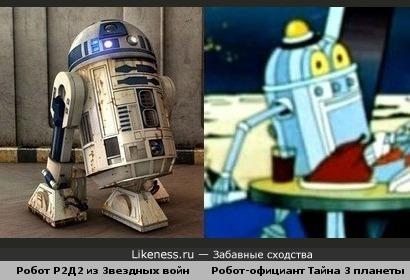 """Робот из """"Звездных войн"""" и робот из """"Тайны третьей планеты"""" - родственники"""