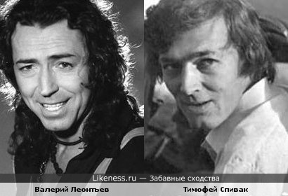 Певец Валерий Леонтьев и актер Тимофей Спивак