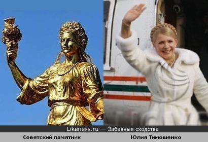 Я памятник себе воздвиг нерукотворный: девушка с советского монумента и Юлия Тимошенко