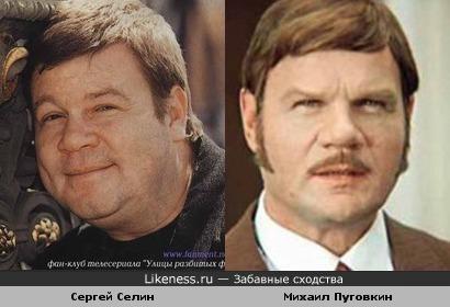 Сергей Селин и Михаил Пуговкин похожи
