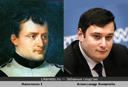 Депутат Хинштейн похож на молодого Наполеона Бонапарта