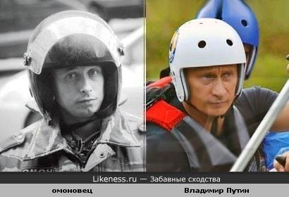 Омоновец похож на Путина