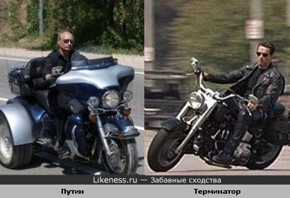 Главное - невозмутимое выражение лица: Путин и Терминатор