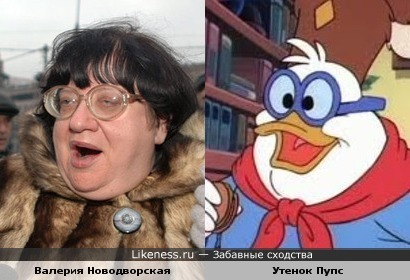 """Валерия новодворская похожа на Пупса из м/ф """"Утиные истории"""""""
