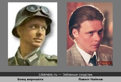 Павел Майков походит на солдата вермахта времен WW2