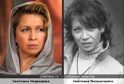 Светлана Медведева и актриса Светлана Письмиченко (Брат) похожи