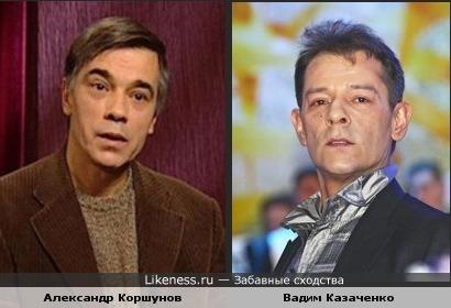 Актер Александр Коршунов и певец Вадим Казаченко похожи